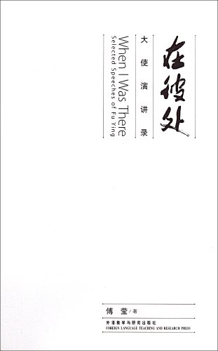 9787513506137: When I Was ThereSelected Speeches Of Fu Ying (Bilingual)