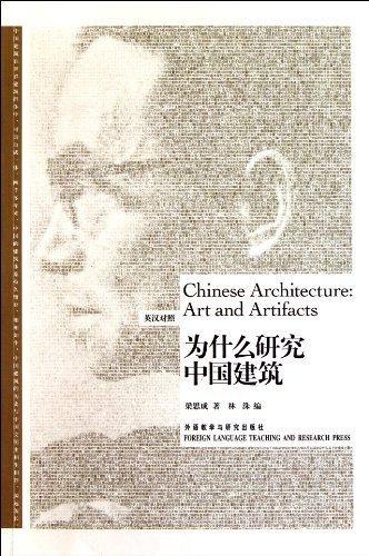 9787513506144: Chinese ArchitectureArt and Artifacts