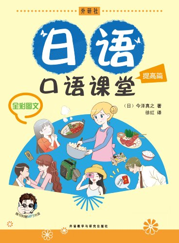 Japanese conversation class ( improve articles ) ( full color text ) ( with CD )(Chinese Edition): ...