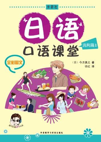 9787513506205: Spoken Japanese-Intermediate 1 (Japanese Edition)