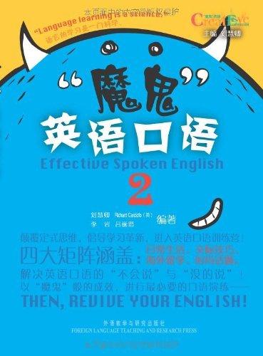 Book t devil spoken English 1(Chinese Edition): LIU HUI QING . DENG ZHU
