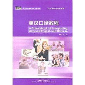 English-Chinese interpreter Books 9787513506793 Genuine tutorial ( Department of English ...