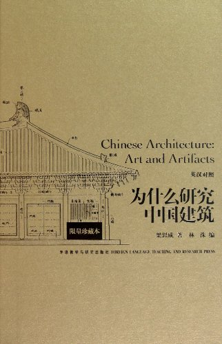 Chinese Architecture:Art and Artifacts(Bilingual) (Chinese Edition): liang si cheng
