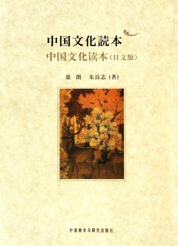 9787513507738: Insights into Chinese Culture (Japanese Edition) (Chinese Edition)