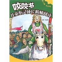 9787513507875: Bite bite ladder spiritual growth of children reading the book (the first three big bite of 10)(Chinese Edition)