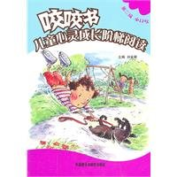 9787513508162: Bite bite ladder spiritual growth of children reading the book (the first two small bite of 10)(Chinese Edition)