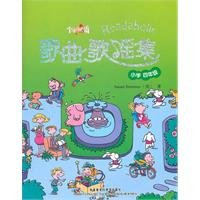 9787513510714: Fourth grade - Songs Songbook - reading between Network - (comes with a MP3 CD)(Chinese Edition)