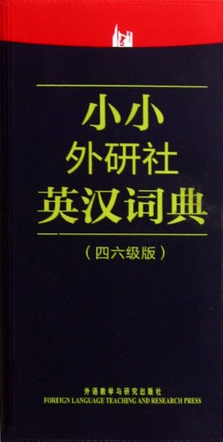 9787513510981: FLTRP Little English-Chinese Dictionary (CET-4, CET-6 Edition) (Chinese Edition)