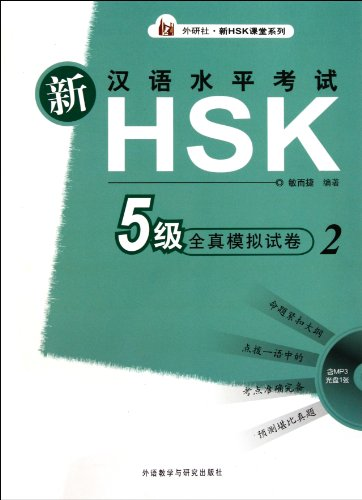 9787513511322: HSK Level5 Real Simulation Model Test() of New Chinese Proficiency(with an MP3 disk enclosed) (Chinese Edition)