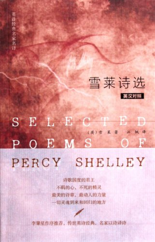 Selected Poems of Percy Shelley(Chinese Edition): XUE LAI (Shelley.P.B.)