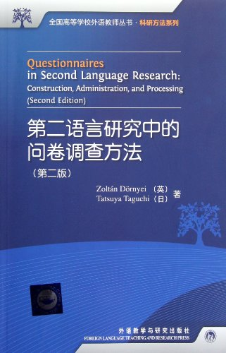 9787513514439: Questionnaires in second language research :construction ,administration ,and processing (second edition) (Chinese Edition)