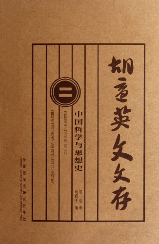 9787513514903: English writings of Hu Shi (II) History of Chinese Philosophy and Thought (Chinese Edition)