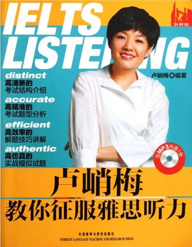 IELTS Listening - With a MP3 CD-ROM: lu qiao mei