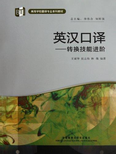 9787513516983: English Chinese Interpretation - Conversion Skills Advanced - ( Attached MP3 CD-ROM ) (Chinese Edition)