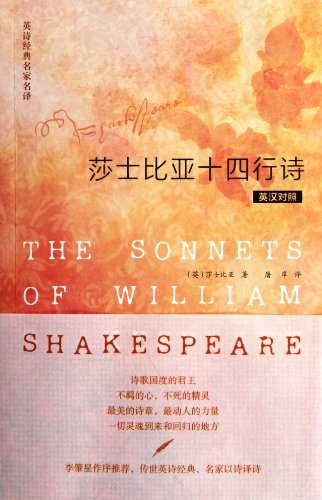 Shakespeare's Sonnets ( English-Chinese )