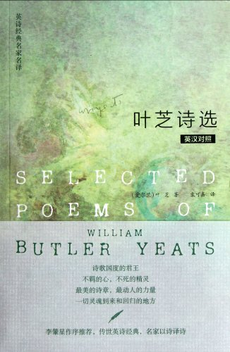 9787513517324: Selected Poems of William Butler Yeats English and Chinese Edition