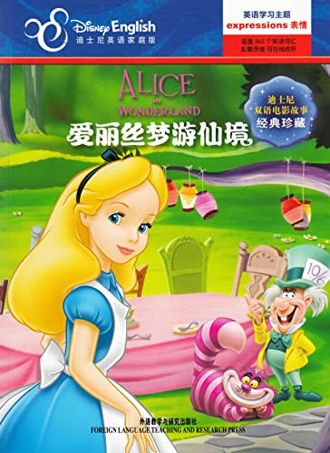9787513518833: Alices Adventures in Wonderland (Classical Disney Bilingual Animations) (Chinese Edition)