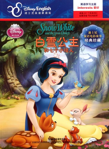 Snow White and the Seven Dwarfs ( Disney English Home Edition ) Disney movie bilingual story by 118...