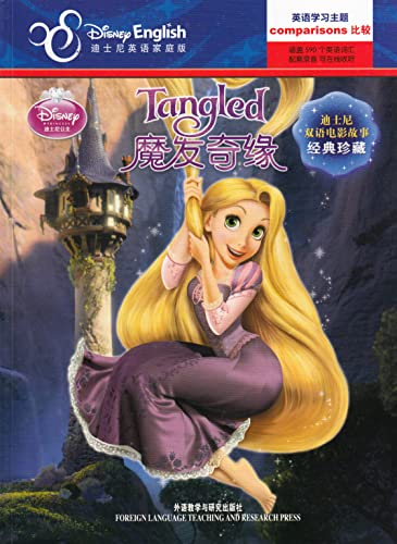 9787513518987: Tangled--The Classic Collection of Disneys Bilingual Movie Story--Family Version of Disneys English (Chinese Edition)