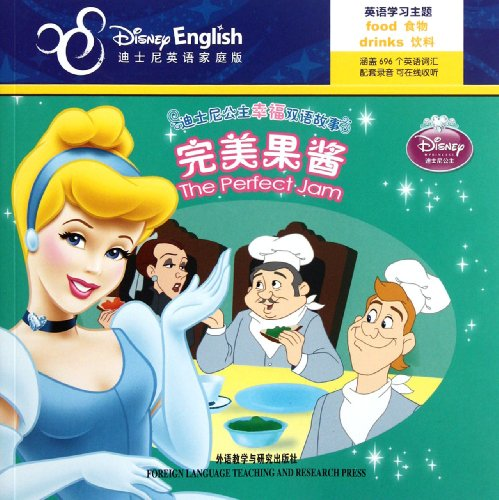 9787513519014: The Perfect Jam - Disney Princess Bilingual Stories - Disney English Home Edition (Chinese Edition)