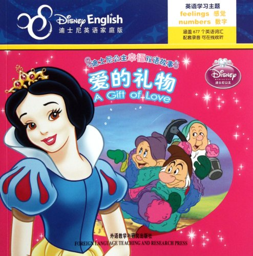 9787513519021: A Gift of Love - Disney Princess Bilingual Stories - Disney English Home Edition (Chinese Edition)