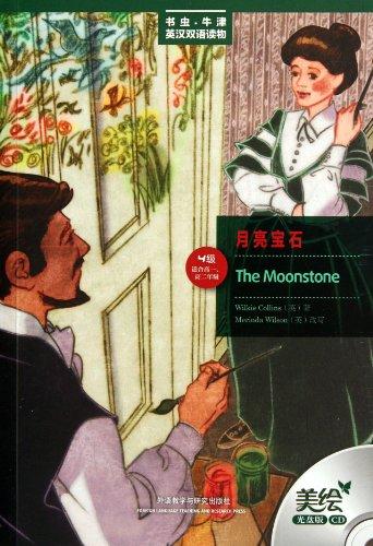 Moonstone (with CD 4 high 1 high: YING ) KE