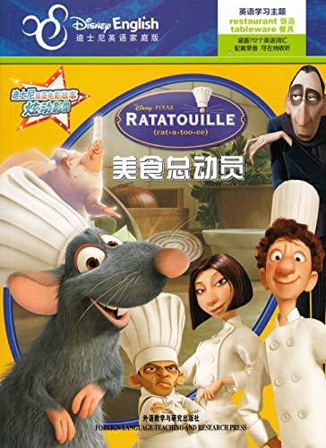 Ratatouille (Chinese Edition): Ben She