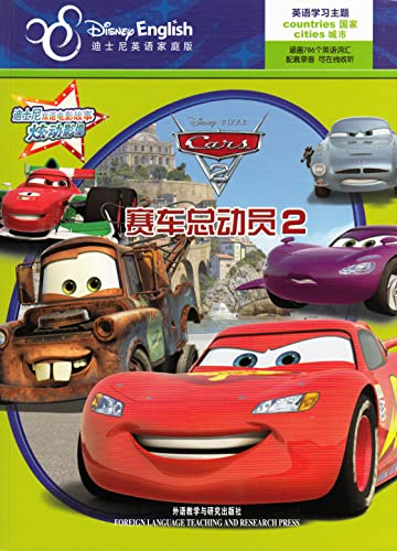 9787513519984: Cars 2 (Chinese Edition)