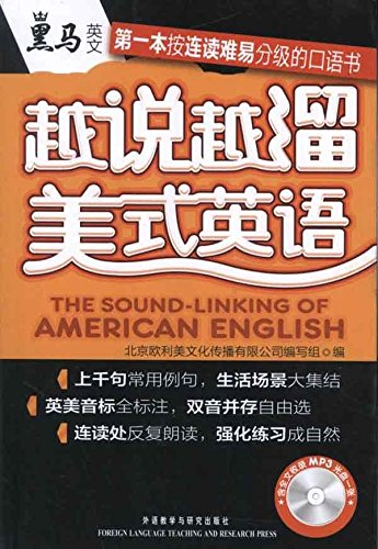 Getting more and more slip American English: BEI JING OU
