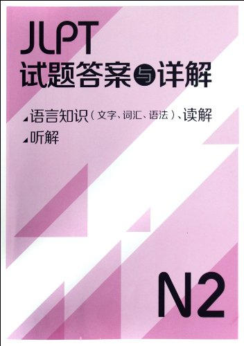 9787513522533: A Detailed Interpretation on the New Japanese-Language Proficiency Test(JLPT) - N2 - with MP3 CD (Chinese Edition)
