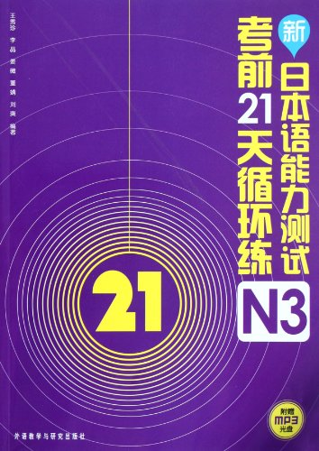 9787513522540: New Japanese-Language Proficiency Test(JLPT) - 21 days circulating training - N3 - with MP3 CD (Chinese Edition)