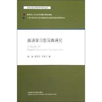Linguistics and Applied Linguistics Series: learning English: XU HAI .