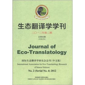 Ecological Translation Studies Journal: Proceedings of the: HU GENG SHEN