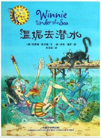 Winnie the Witch Magic Picture Book: Winnie go scuba diving(Chinese Edition): AO ) WA LAI LI TUO MA...