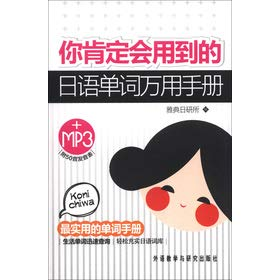 You will certainly be used in Japanese words Organizer (with MP3 CD 1)(Chinese Edition): TAI WAN YA...