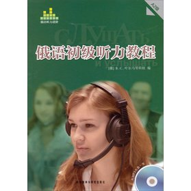 9787513527194: Russian listening Advanced: the Russian junior Listening A2 level (with MP3 CD 1)(Chinese Edition)