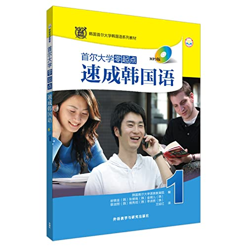 9787513527385: Seoul National University Korea Korean textbook series : Beginner Quick Seoul National University Korean Language 1 (MP3 Edition ) ( with CD-ROM )(Chinese Edition)