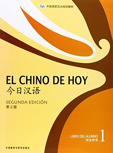 9787513527873: El Chino De Hoy (Student Book with Disk) (Chinese Edition)