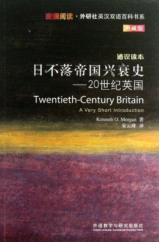 9787513531085: TWENTIETH-CENTURY BRITAIN
