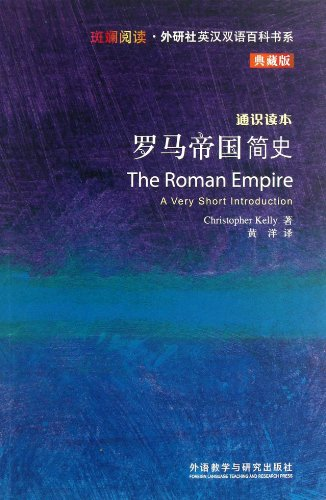 9787513531115: The Roman Empire(Chinese Edition)