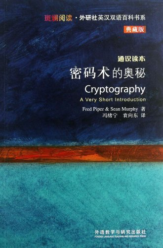 9787513531221: Cryptography-A Very Short Introduction