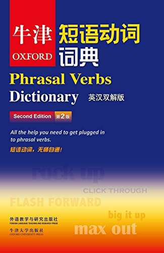 9787513532006: OXFORD Phrasal Verbs Dictionary(Chinese-English&English-Chinese)(2nd Edition) All the help you need to get plugged in the phrasal verbs.
