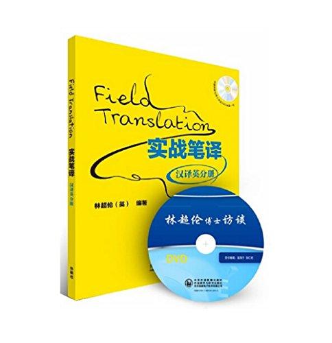 Combat Translation: English Translation Volume (with DVD: YING ] LIN