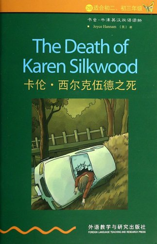 9787513540667: The Death of Karen Silkwood