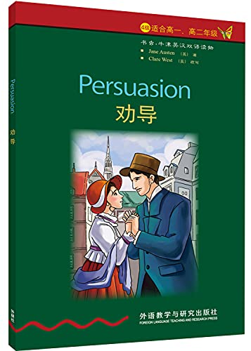 9787513543286: Persuasion(Chinese Edition)