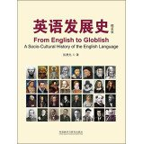 9787513544009: From English to Globlish(Chinese Edition)