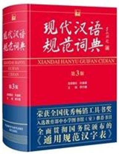 9787513545624: Modern Chinese Standardized Dictionary (The 3th Edition)