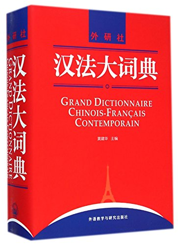 9787513551540: Grand Dictionnaire Chinois-Francais Contemporain (French and Chinese Edition)