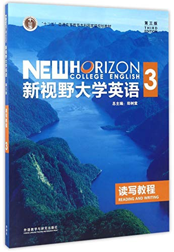 9787513557344: New Horizon College English Reading and Writing (3 third edition)(Chinese Edition)