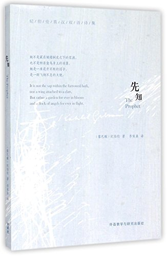 9787513560184: The Prophet (Chinese and English Version)